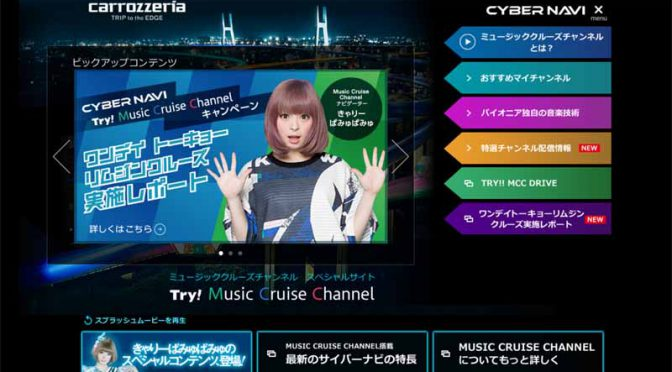 pioneer-change-the-delivery-time-of-cyber-navi-2016-music-cruise-channel-220160615-3