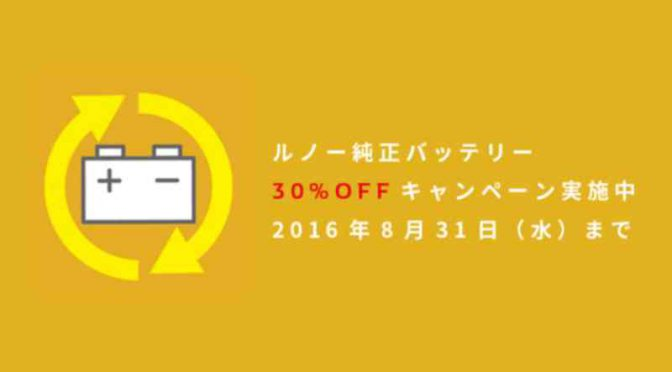 renault-japon-genuine-battery-30-off-campaign-until-august-31-2016-0624-1