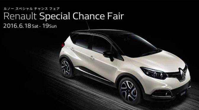renault-japon-the-renault-special-chance-fair-implementation20160611-1