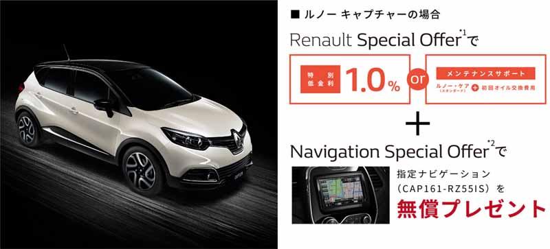 renault-japon-the-renault-special-chance-fair-implementation20160611-110