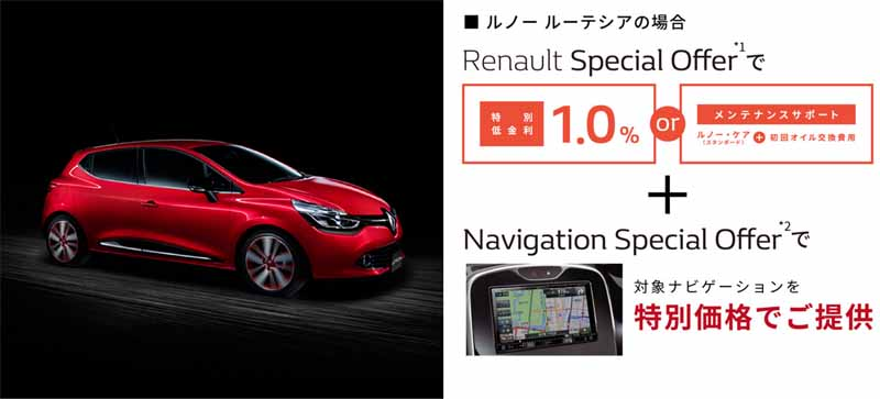 renault-japon-the-renault-special-chance-fair-implementation20160611-120