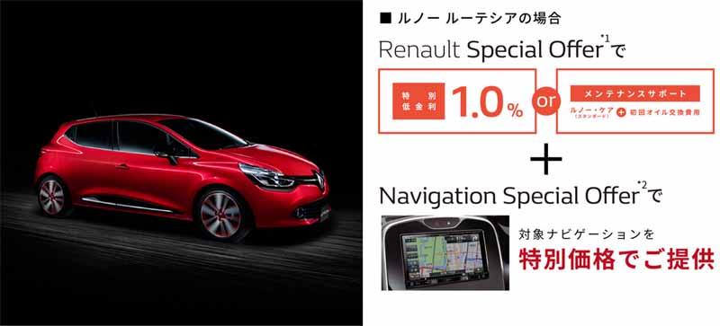 renault-japon-the-renault-special-chance-fair-implementation20160611-120