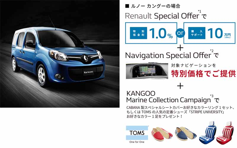 renault-japon-the-renault-special-chance-fair-implementation20160611-130