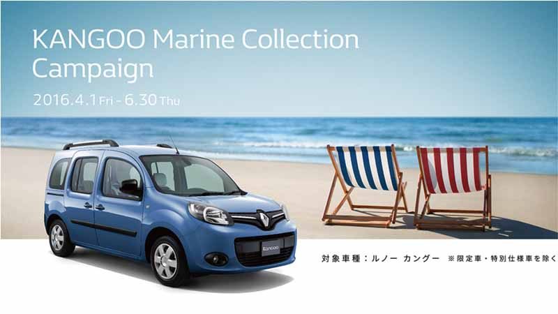 renault-japon-the-renault-special-chance-fair-implementation20160611-2
