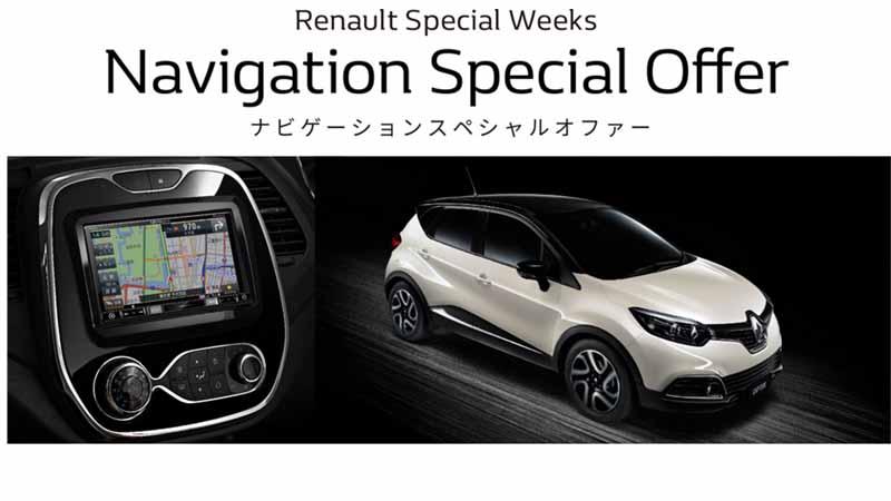 renault-japon-the-renault-special-chance-fair-implementation20160611-3