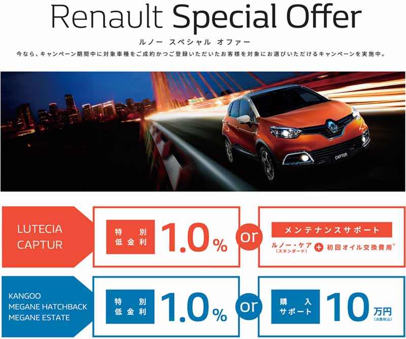 renault-japon-the-renault-special-chance-fair-implementation20160611-4