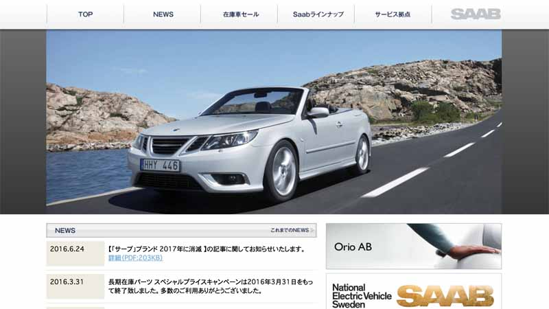 saab-made-genuine-parts-and-regular-source-of-imports-of-ipc-eye-announced-a-full-report-to-the-brand-disappearance-coverage-of-saab20160625-1