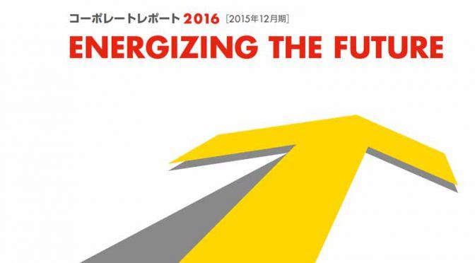 昭和シェル石油、「コーポレートレポート2016」を発行