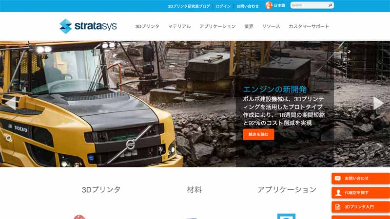 stratasys-japan-published-a-cooperation-project-videos-and-daihatsu-motor-co-20160618-3