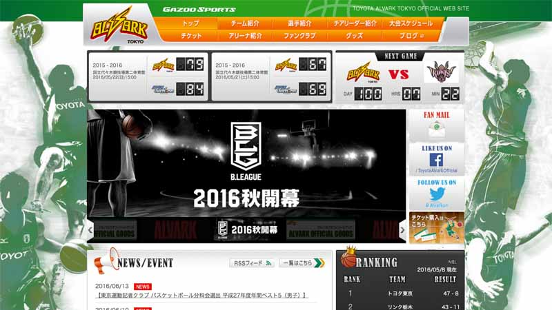 toyota-and-mitsui-co-ltd-four-site-along-with-the-professionalization-of-the-mens-basketball-section-established-a-new-company20160613-2