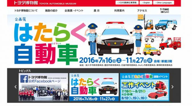 toyota-automobile-museum-held-an-exhibition-working-automobile20160620-1