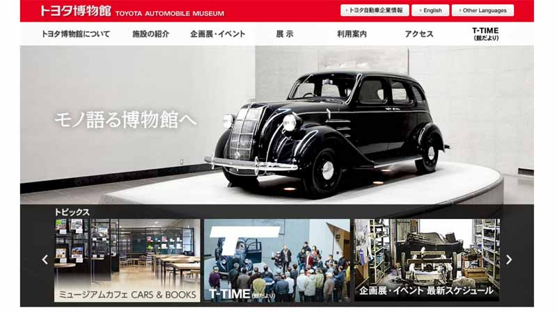 toyota-automobile-museum-held-an-exhibition-working-automobile20160620-2