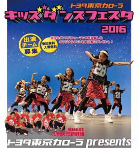 toyota-tokyo-corolla-a-childrens-dance-festa-2016-in-mega-web20160608-3