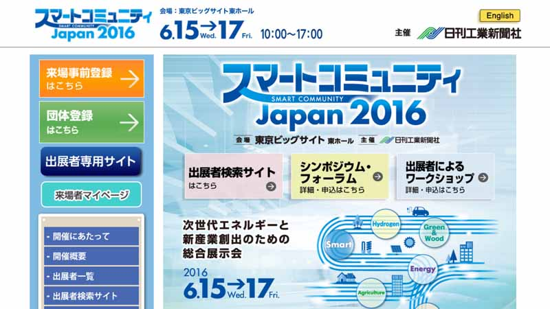 toyota-vertical-type-display-equipped-with-navigation-exhibitors-of-the-next-prius-phv-to-the-smart-community-japan20160607-5