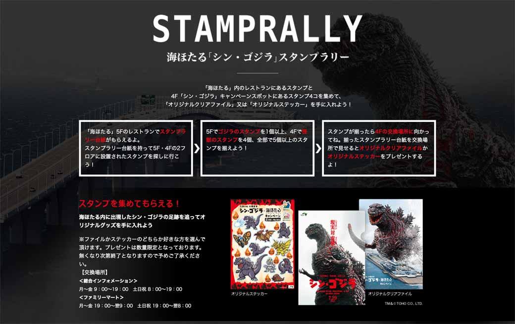 umihotaru-shin-godzilla-x-umihotaru-campaign-held20160622-1