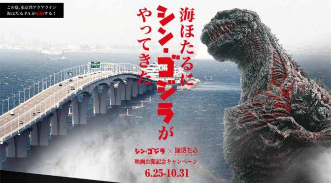umihotaru-shin-godzilla-x-umihotaru-campaign-held20160622-2