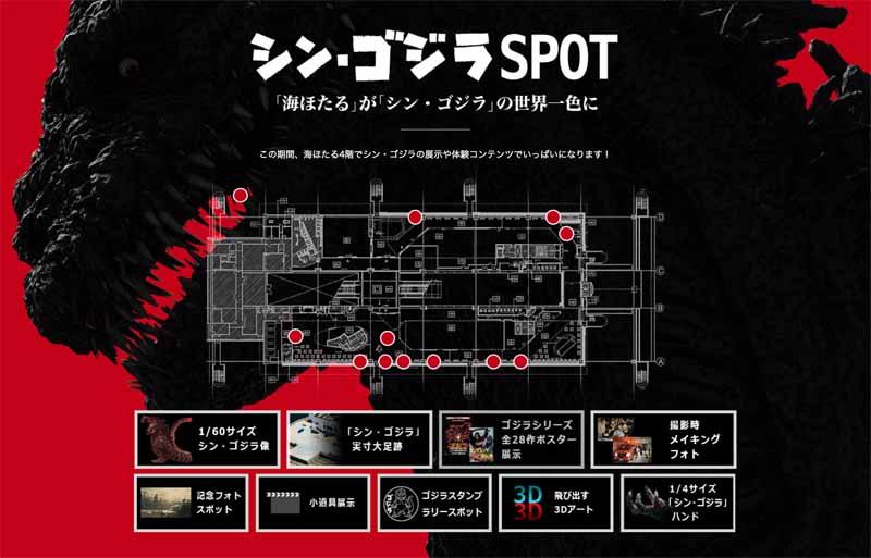 umihotaru-shin-godzilla-x-umihotaru-campaign-held20160622-3