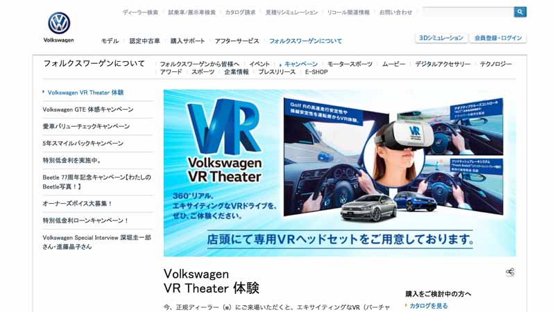 vgj-start-the-virtual-reality-promotion-where-you-can-experience-the-world-of-200km-per-hour-than20160617-1
