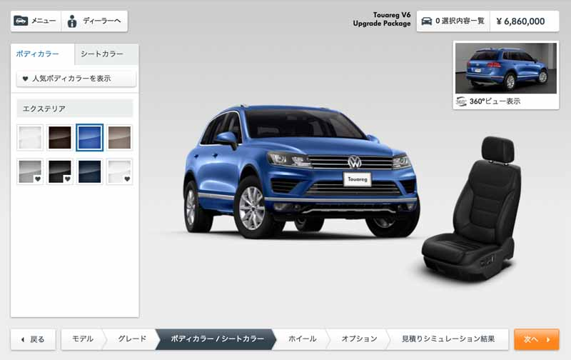 volkswagen-opened-a-new-estimate-simulation-page20160620-2