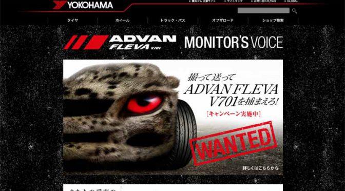 横浜ゴム、賞金が当たる「ADVAN FLEVA V701」発売記念のSNSキャンペーンを実施
