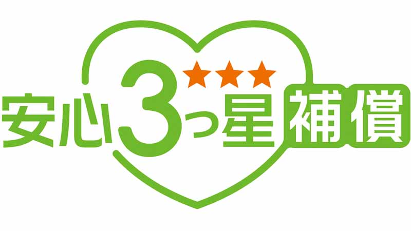 autobacs-seven-vehicle-inspection-use-three-relief-star-compensation-new-service-for-customers-provide-start20160706-2