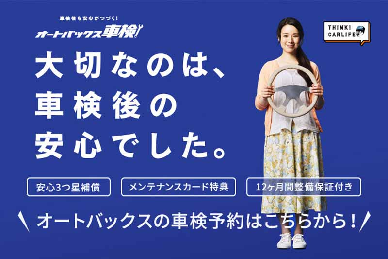 autobacs-start-a-national-airing-of-new-tv-commercial-two20160715-1