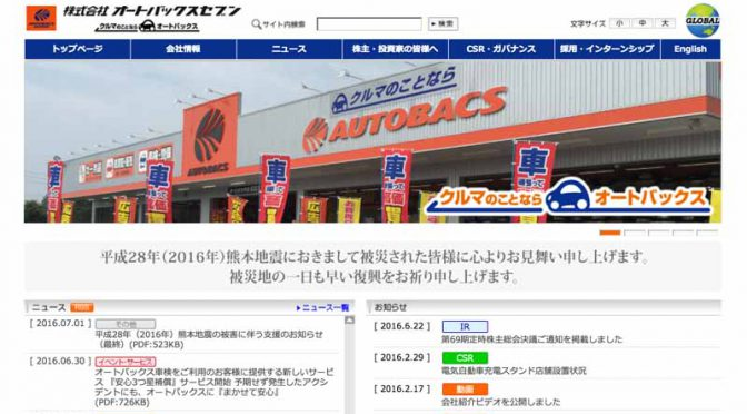 autobacs-support-final-report-accompanying-the-2016-kumamoto-earthquake-damage20160702-1