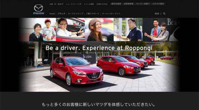 マツダ、「テレビ朝日・六本木ヒルズ夏祭り・SUMMER STATION」に出展