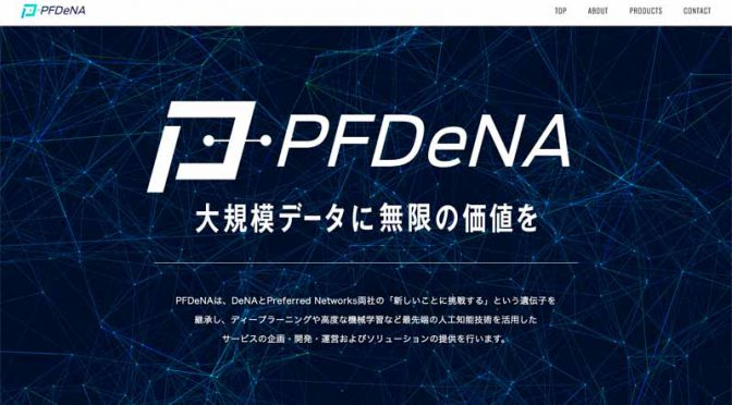 dena-and-preferred-networks-established-a-development-and-supply-company-enterprise-artificial-intelligence-technology20160718-1