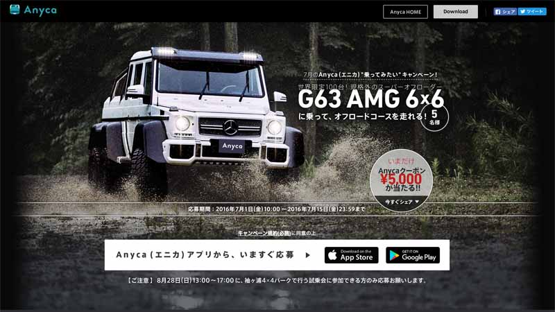 dena-of-enika-off-road-driving-experience-recruiting-start-of-mercedes-benz-g63amg6x6-6-wheel-drive20160701-1