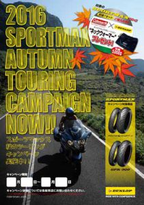dunlop-2016-sportmax-sports-max-implementing-the-autumn-of-touring-campaign20160728-1