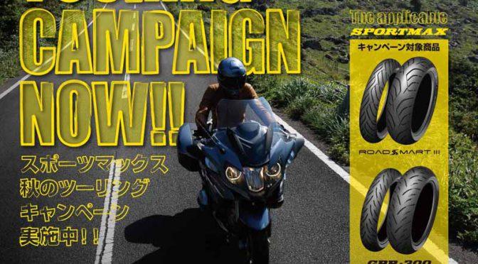 ダンロップ、2016 SPORTMAX(スポーツマックス)「秋のツーリングキャンペーン」を実施