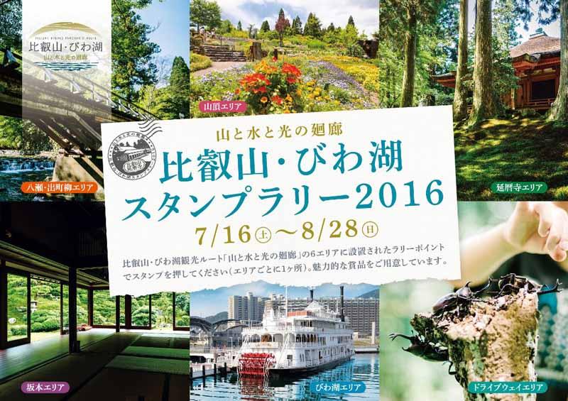 enjoy-the-hiei-lake-biwa-mountains-and-water-and-light-corridor-hiei-biwako-stamp-rally-2016-was-held20160702-1