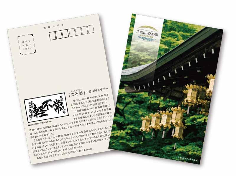 enjoy-the-hiei-lake-biwa-mountains-and-water-and-light-corridor-hiei-biwako-stamp-rally-2016-was-held20160702-2