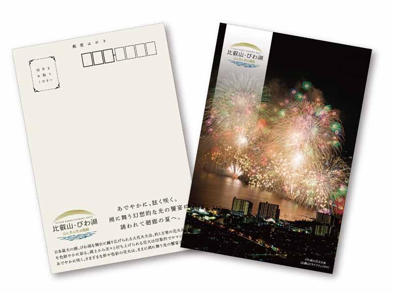 enjoy-the-hiei-lake-biwa-mountains-and-water-and-light-corridor-hiei-biwako-stamp-rally-2016-was-held20160702-3