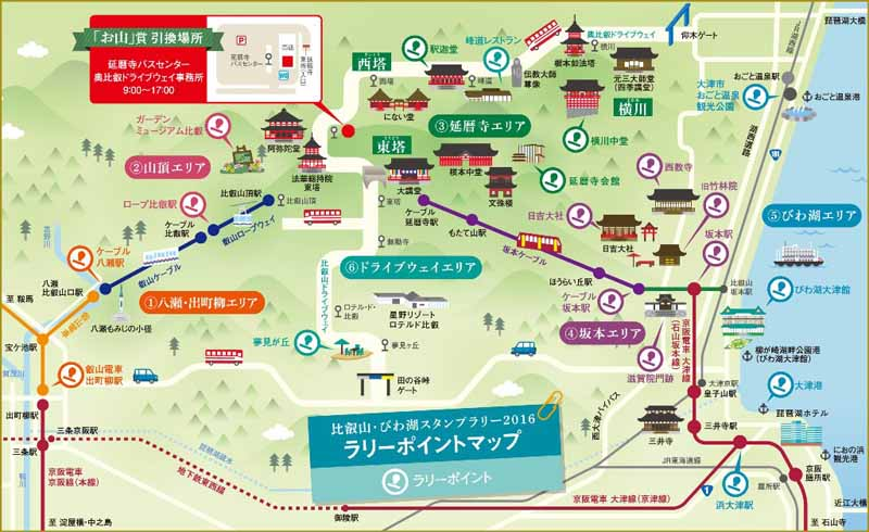 enjoy-the-hiei-lake-biwa-mountains-and-water-and-light-corridor-hiei-biwako-stamp-rally-2016-was-held20160702-5