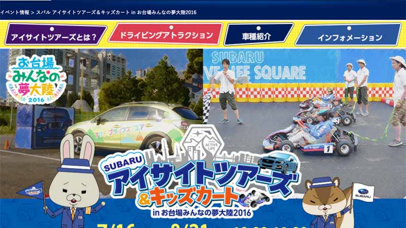 fuji-heavy-industries-held-the-subaru-eye-site-tours-kids-cart-in-odaiba-everyones-dream-continent20160713-1