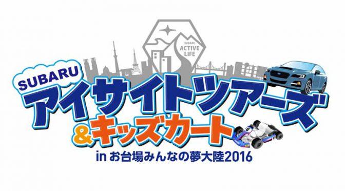 fuji-heavy-industries-held-the-subaru-eye-site-tours-kids-cart-in-odaiba-everyones-dream-continent20160713-3