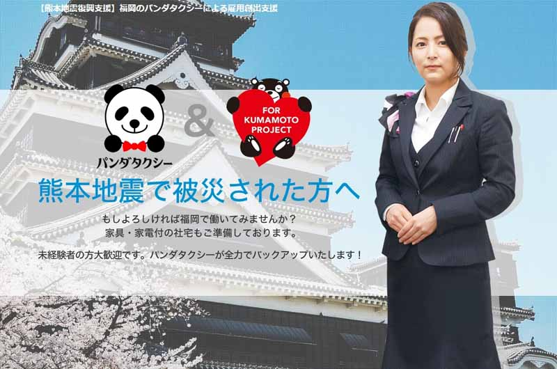fukuoka-panda-taxi-kumamoto-start-actively-hiring-of-taxi-drivers-as-earthquake-reconstruction-assistance20160715-1