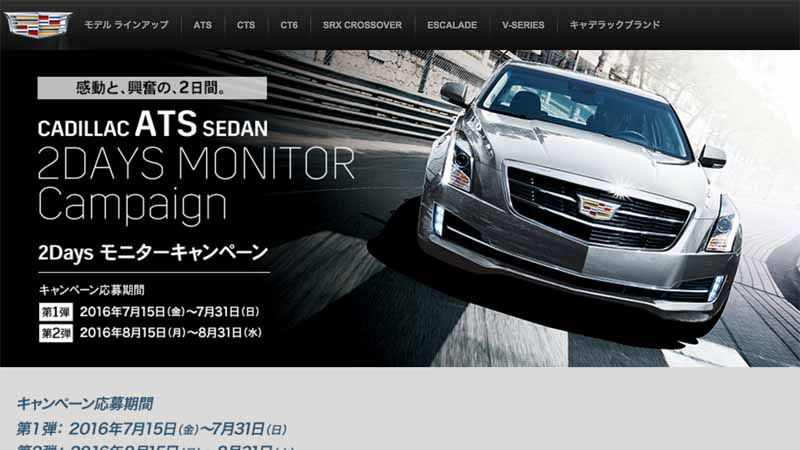 gm-japan-a-test-drive-monitor-campaign-of-cadillac-ats-two-day-implementation20160707-1