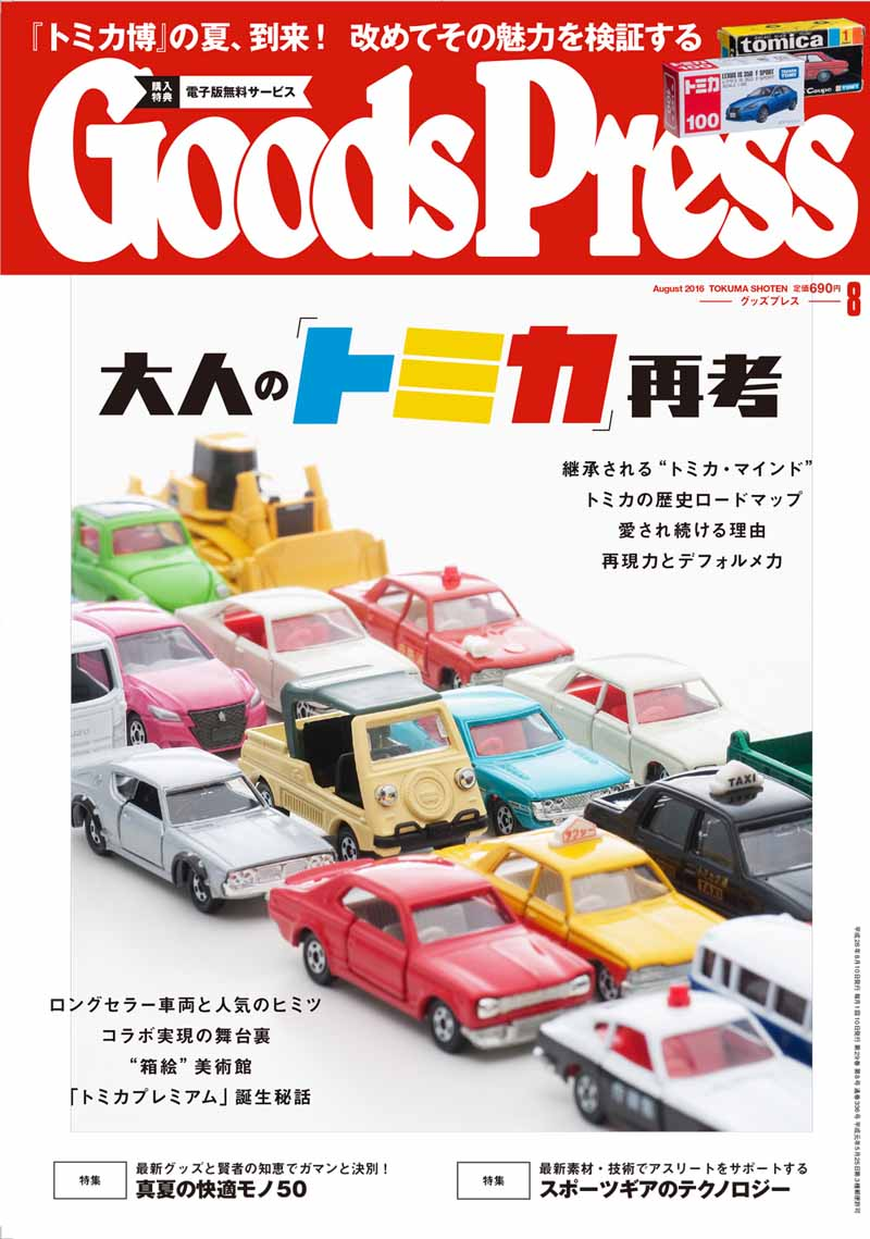 goodspress-featured-tomica-miniature-car-that-was-referred-to-as-adult-tomica-rethink-in-august20160706-1