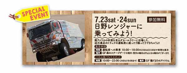 hino-team-sugawara-silk-way-rallys-first-race20160712-14