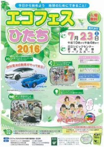 ibaraki-prefecture-largest-environmental-event-ekofesu-hitachi-2016-held20160712-2