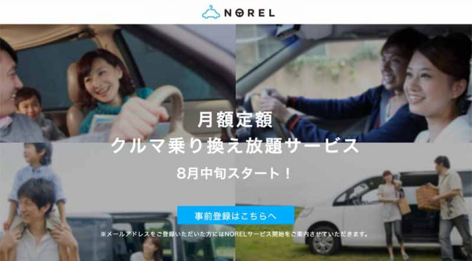 IDOM、月額定額クルマ乗り換え放題サービス「NOREL」の事前登録を開始