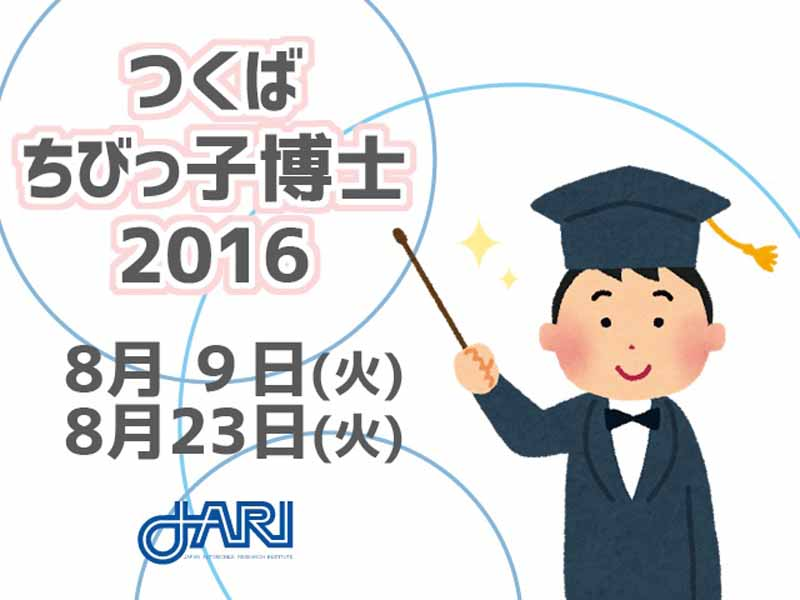 jari-participated-in-the-tsukubachibikko-doctor-201620160711-1