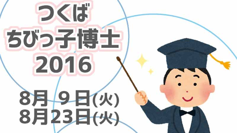 jari-participated-in-the-tsukubachibikko-doctor-201620160711-2