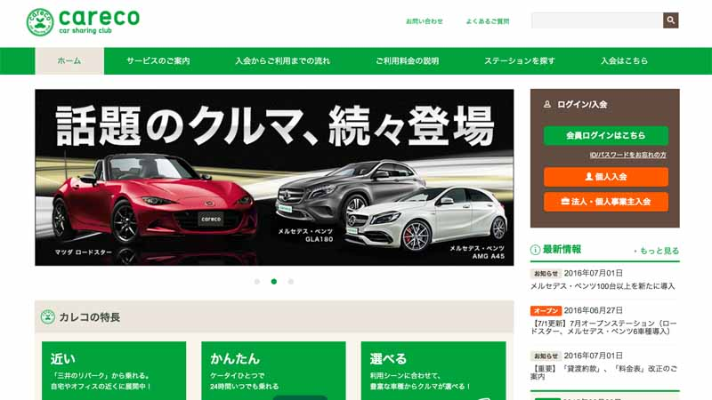 kareko-car-sharing-club-newly-introduced-more-than-100-units-mercedes-benz20160704-5