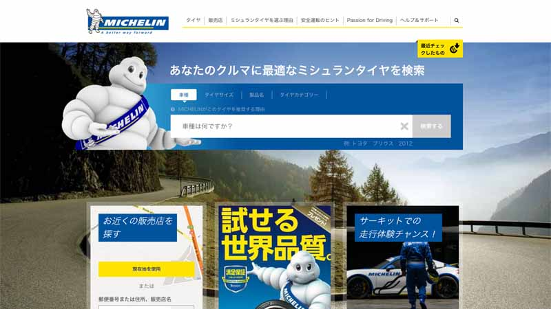 michelin-circuit-driving-experience-tour-hits-michelin-driving-passion-recruiting-start20160704-1