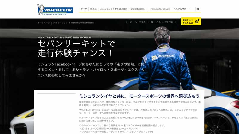 michelin-circuit-driving-experience-tour-hits-michelin-driving-passion-recruiting-start20160704-3