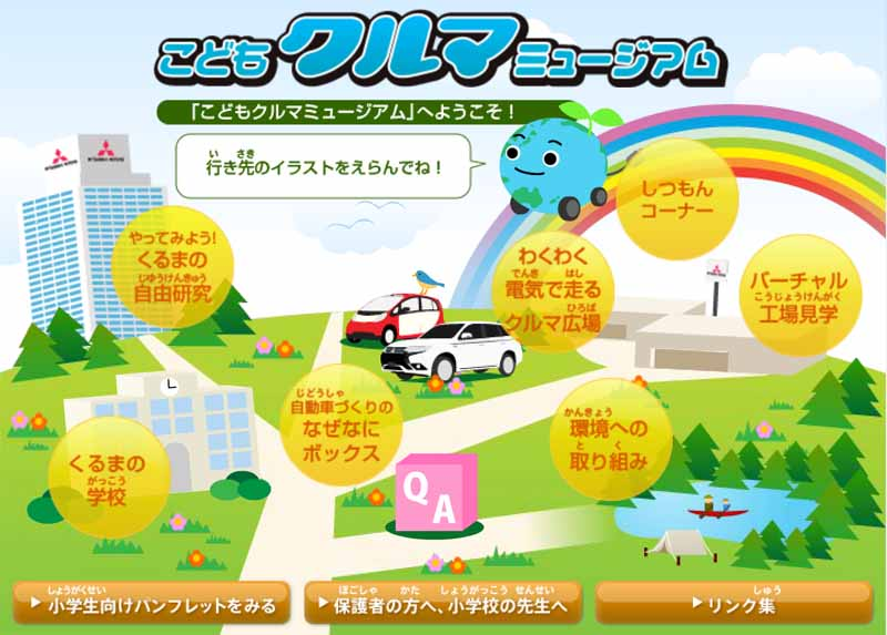 mitsubishi-motors-corporation-established-the-2016-elementary-school-automotive-counseling-room-20160719-1